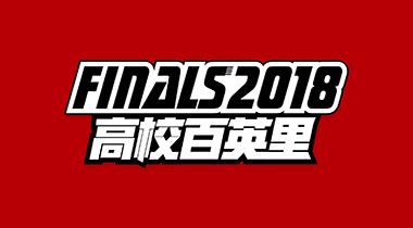 2018中国高校百英里接力总决赛